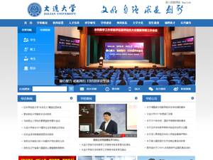 Dalian University's Website Screenshot