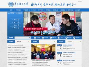 Dalian University of Technology's Website Screenshot