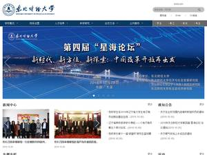 Dongbei University of Finance and Economics Screenshot