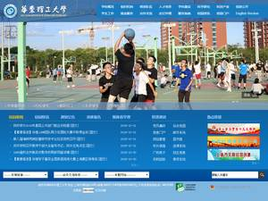 East China University of Science and Technology's Website Screenshot