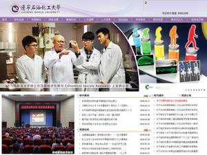 Liaoning Shihua University's Website Screenshot