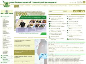 Belarusian National Technical University Screenshot