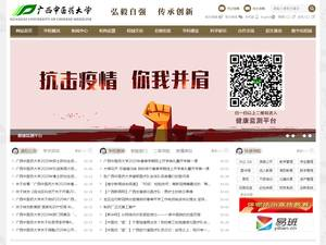 Guangxi University of Chinese Medicine's Website Screenshot
