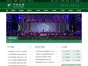 Guangzhou University's Website Screenshot