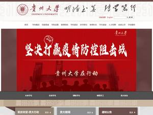 Guizhou University's Website Screenshot