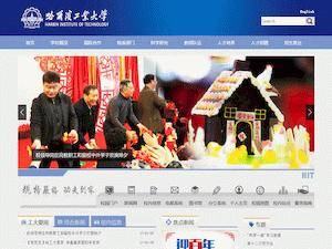 Harbin Institute of Technology's Website Screenshot