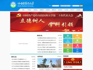Harbin Medical University Screenshot