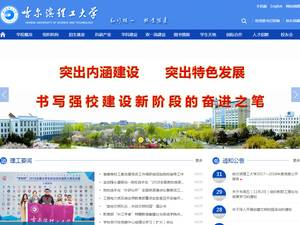 Harbin University of Science and Technology Screenshot