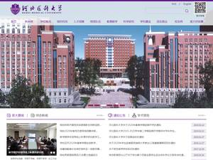 Hebei Medical University Screenshot