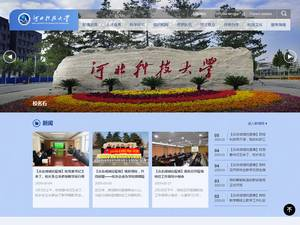 Hebei University of Science and Technology Screenshot