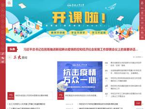 Hefei University of Technology's Website Screenshot