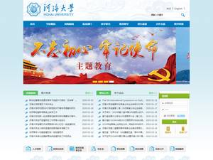 Hohai University's Website Screenshot