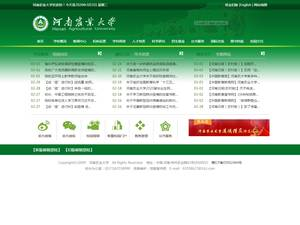 Henan Agricultural University's Website Screenshot