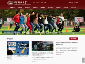 Huazhong University of Science and Technology's Website Screenshot