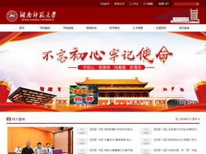 Hunan Normal University Screenshot