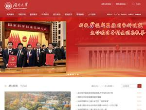 Hunan University's Website Screenshot