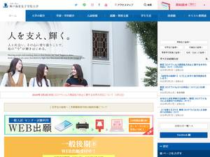 Kobe Kaisei College Screenshot
