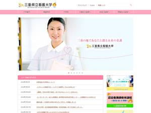 Mie Prefectural College of Nursing Screenshot
