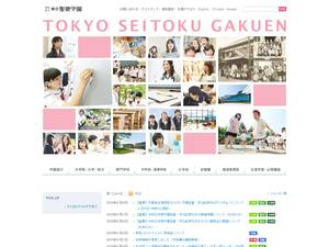 Seitoku University Screenshot