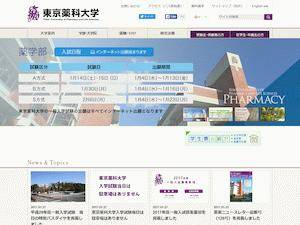 Tokyo University of Pharmacy and Life Science's Website Screenshot