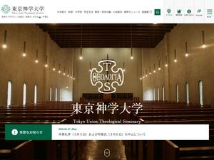 Tokyo Union Theological Seminary's Website Screenshot