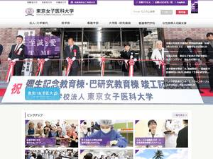 Tokyo Women's Medical University's Website Screenshot