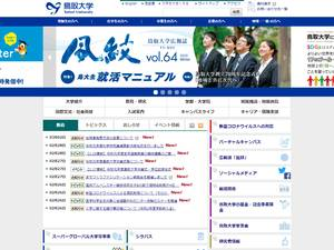 Tottori University's Website Screenshot