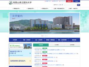 Wakayama Medical University Screenshot