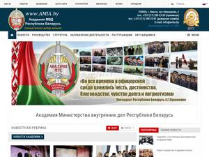 Academy of the Ministry of Internal Affairs's Website Screenshot