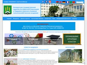 Belarusian State Agricultural Academy's Website Screenshot