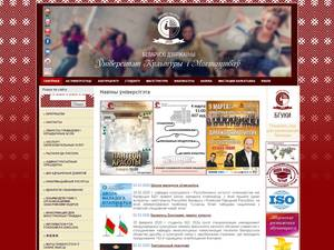 Belarusian State University of Culture and Arts's Website Screenshot
