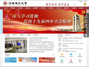 Jiangxi Normal University's Website Screenshot