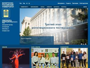 Belarusian-Russian University's Website Screenshot