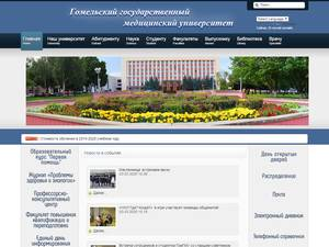 Gomel State Medical University Screenshot