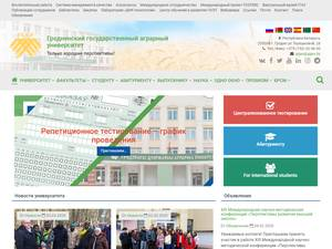 Grodno State Agrarian University's Website Screenshot