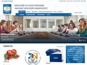 Minsk State Linguistic University Screenshot