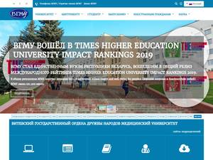Vitebsk State Medical University's Website Screenshot