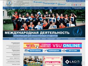 Vitebsk State University's Website Screenshot