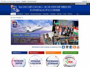 Belarusian Trade and Economics University of Consumer Cooperatives Screenshot