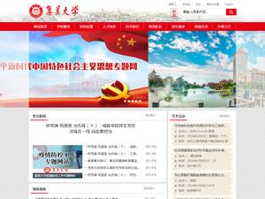 Jimei University's Website Screenshot