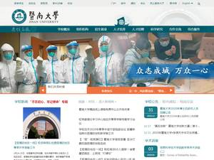 Jinan University Screenshot