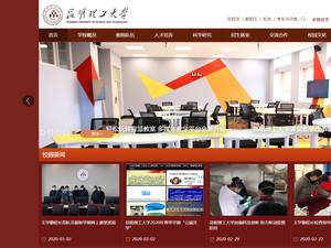 Kunming University of Science and Technology's Website Screenshot