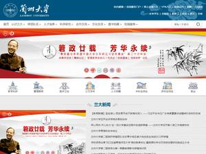 Lanzhou University's Website Screenshot