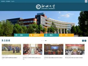 Liaocheng University's Website Screenshot