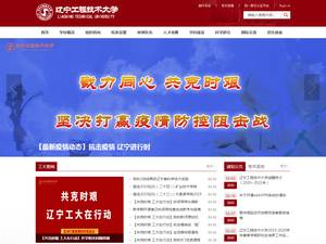Liaoning Technical University Screenshot