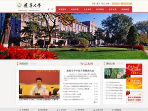 Liaoning University's Website Screenshot