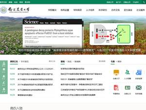 Nanjing Agricultural University's Website Screenshot