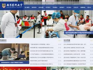 Nanjing Medical University Screenshot