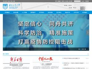 Nanjing Tech University's Website Screenshot