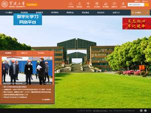 Ningbo University Screenshot